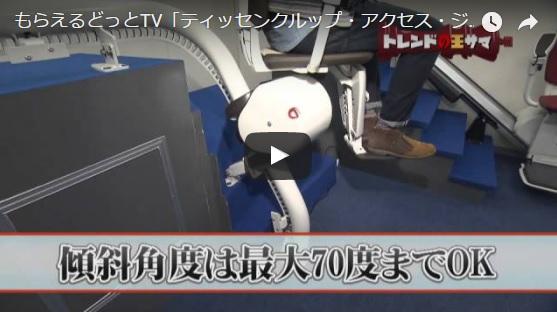 もらえるどっとTV「ティッセンクルップ・アクセス・ジャパン 大阪ショールーム」
