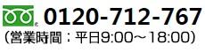 お電話はこちらへ:フリーダイアル 0120-712-767