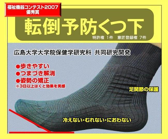 転倒予防靴下